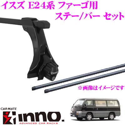 カーメイト INNOイスズ E24系 ファーゴ (ワゴン/バン 標準ルーフ) 用ルーフキャリア取付2点セットINSDK + IN-B137