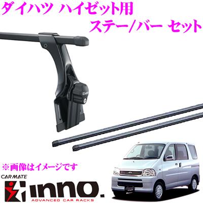 カーメイト INNO ダイハツ S200/S300系 ハイゼット (標準ルーフ/ハイルーフ/グランカーゴ)用 ルーフキャリア取付2点セット INKD2K + IN-B117