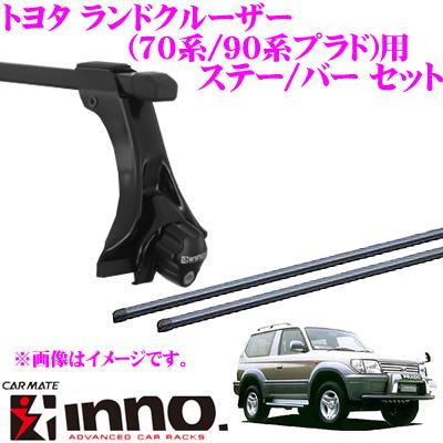 カーメイト INNO トヨタ ランドクルーザー (70系/90系プラド) 用 ルーフキャリア取付2点セット INSDK + IN-B137
