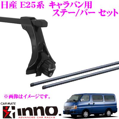 カーメイト INNO 日産 E25系 キャラバン(標準ルーフ)用 ルーフキャリア取付2点セット INSDK + IN-B147