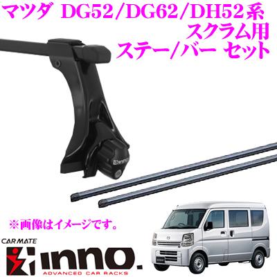カーメイト INNO マツダ DG52/DG62/DH52系 スクラム (標準ルーフ)用 ルーフキャリア取付2点セット INSDK + IN-B117