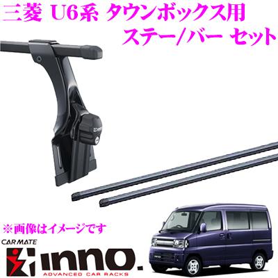 カーメイト INNO 三菱 U6系 タウンボックス用 ルーフキャリア取付2点セット INKD1K + IN-B117