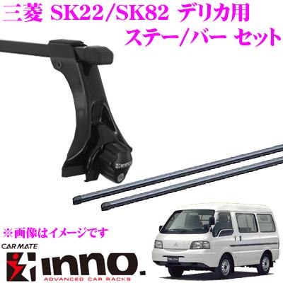 カーメイト INNO 三菱 SK22/SK82 デリカ (バン エアロルーフ) 用 ルーフキャリア取付2点セット INSDK + IN-B137