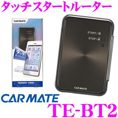 カーメイト TE-BT2 Bluetooth接続タッチスタートルーター エンジンスターターをスマホで操作