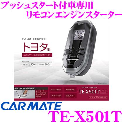 カーメイト TE-X501T トヨタ プッシュスタート付車専用双方向リモコン アンサーバック付エンスタ