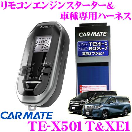 カーメイト TE-X501T+XE1 set リモコンエンジンスターター&ハーネスセット 【トヨタ 30系アルファード/ヴェルファイア(H27.1~H30.1)】