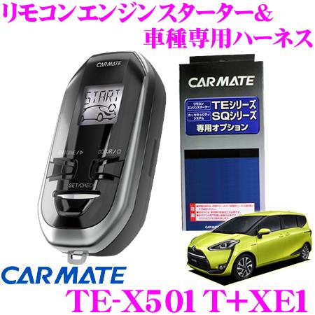 カーメイト リモコンエンジンスターター&ハーネスセット TE-X501T+XE1 set アンサーバック付エンスタ