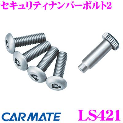 カーメイト LS421 大決算セール 物品 セキュリティナンバーボルト2 シルバー ナンバープレートの盗難防止に最適