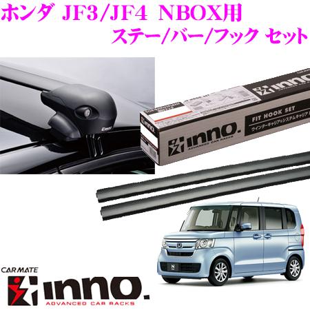 カーメイト INNO イノー ホンダ JF3/JF4 NBOX用ルーフキャリア エアロベースキャリア取付4点セット