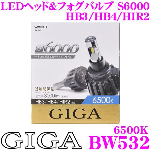 カーメイト GIGA BW532 LEDヘッド&フォグバルブS6000 HB3/HB4/HIR2 タイプ 6500K