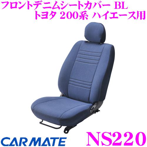 カーメイト Xride クロスライド NS220フロントデニムシートカバー BLトヨタ 200系 ハイエース I型 II型 III型 IV型 スーパーGL/ワゴンGL 対応