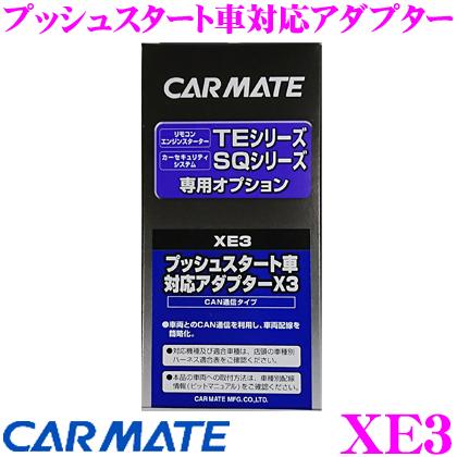 カーメイト XE3 トヨタ プッシュスタート車対応 エンジンスターター用ドアロックアダプター