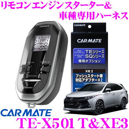 カーメイト TE-X501T+XE3 set リモコンエンジンスターター&ハーネスセット 【トヨタ 60系ハリアー(H29/6~)】