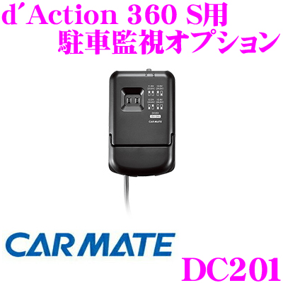 カーメイト DC201 ダクション360 S用 駐車監視オプション