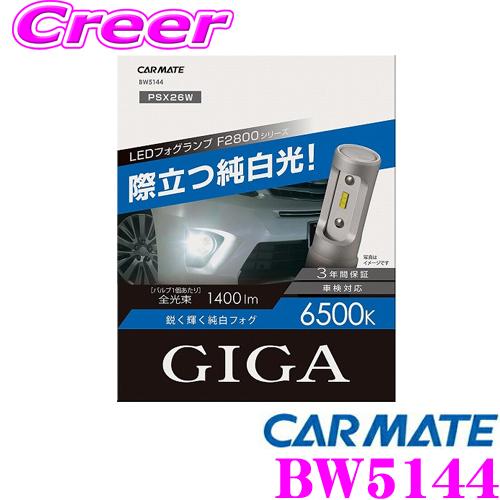 カーメイト GIGA F2800シリーズ BW5144LEDフォグバルブ 6500K PSX26W3年間保証 車検対応
