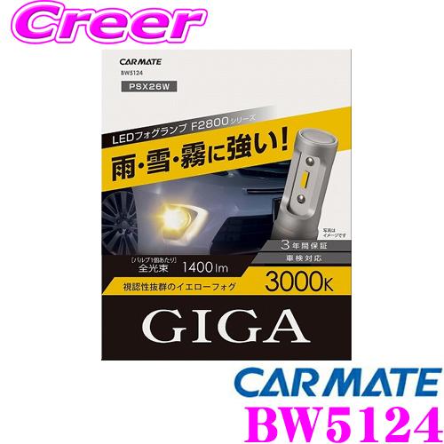 カーメイト GIGA F2800シリーズ BW5124LEDフォグバルブ 3000K PSX26W3年間保証 車検対応
