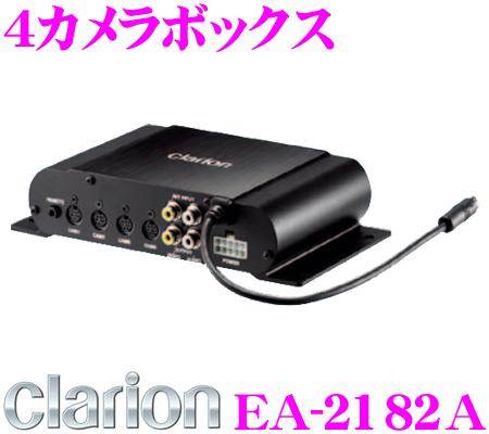 クラリオン EA-2182A4カメラボックス【CJ-7600Aと組み合わせることで最大5カメラ、2AV入力が可能に!!】