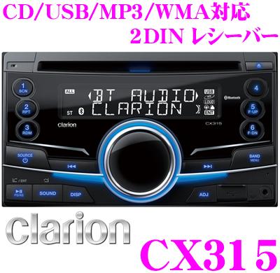 クラリオン CX315Bluetooth & USB搭載2DIN CDレシーバー【MP3/WMA対応/iPodダイレクト接続対応】