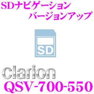 クラリオン QSV-700-550SDナビゲーション バージョンアップ用SDカード(ROAD EXPLORER SD 6.0/2015年12月発売版)【NX711 / NX311 / NX111 / NX710 / NX110 対応】