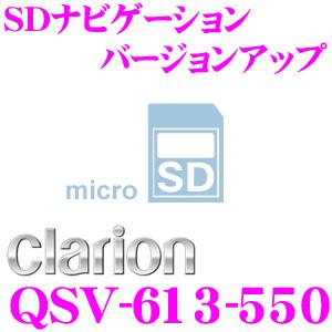 クラリオン QSV-613-550 SDナビゲーション バージョンアップ AVライトナビ NXL13 バージョンアップ用 SDカード