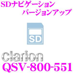 클라리 온 QSV-800-551 SD 탐색 버전 업 용 SD 카드 (ROAD EXPLORER SA 4.0/2016 년 1 월 발매 판)