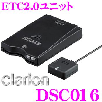 クラリオン DSC016 ETC2.0ユニット 【ITSスポット対応】 【MAX776W / NX716 対応】