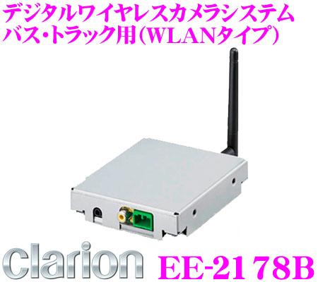 クラリオン EE-2178B バス・トラック用デジタルワイヤレスカメラシステム(WLANタイプ)