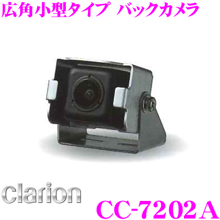 クラリオン CC-7202A小型バックカメラ NCコネクタモデル広角小型タイプ 水平画角133° / 防水性能IP69KCC-6100A後継品