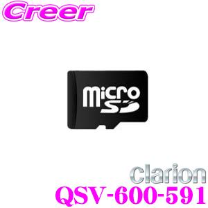 クラリオン QSV-600-591 SDナビゲーション バージョンアップ用SDカード 2019年度版 【NX514 対応】 【QSV-600-581 後継品】