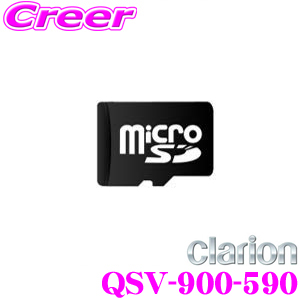 クラリオン QSV-900-590 SDナビゲーション バージョンアップ用SDカード 2019年度版 【MAX778W/NX718/MAX678W/NX618/NX618W/MAX777W/NX717/MAX677W/NX617/NX617W/MAX776W/NX716/MAX676W/NX616 対応】 【QSV-900-580 後継品】