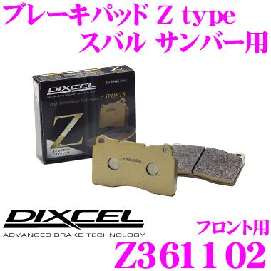 DIXCEL ディクセル Z361102 Ztypeスポーツブレーキパッド(ストリート~サーキット向け)【制動力/コントロール性重視のオールラウンドパッド! スバル サンバー/サンバー ディアス等】