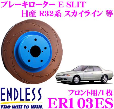 ENDLESS エンドレス ER103ES ブレーキローター E SLIT ROTOR Eスリット ローター 【ダブルシェービング効果で優れた制動力の1ピースローター】 【日産 R32系 スカイライン/Z32系 フェアレディZ 等適合】
