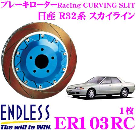 ENDLESS エンドレス ER103RC Racing CURVING SLITスリット入りブレーキローター(ブレーキディスク) 【モータースポーツ向け軽量高性能2ピースローター】 【日産 R32系 スカイライン/Z32系 フェアレディZ適合】
