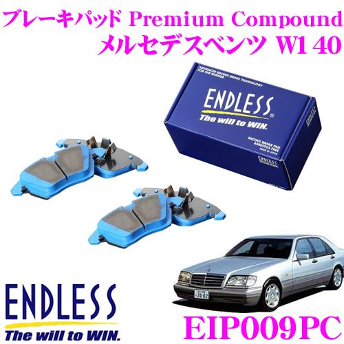 ENDLESS Ewig エンドレス エーヴィヒ EIP009PC プレミアムコンパウンド 輸入車用スポーツブレーキパッド 【超低ダストパッドでホイールの汚れが気にならない!メルセデスベンツ W140】