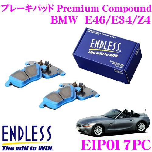 ENDLESS Ewig エンドレス エーヴィヒ EIP017PCプレミアムコンパウンド 輸入車用スポーツブレーキパッド【超低ダストパッドでホイールの汚れが気にならない!BMW E46/E34/Z4】