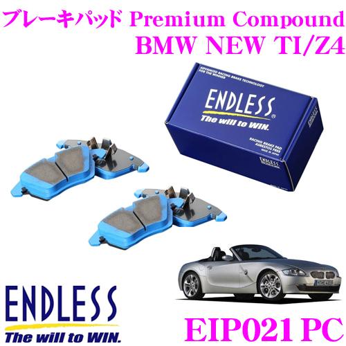 ENDLESS Ewig エンドレス エーヴィヒ EIP021PCプレミアムコンパウンド 輸入車用スポーツブレーキパッド【超低ダストパッドでホイールの汚れが気にならない!BMW NEW TI/Z4】
