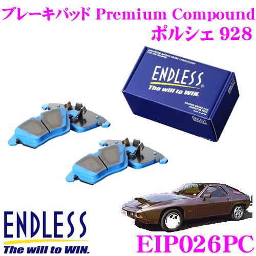 ENDLESS Ewig エンドレス エーヴィヒ EIP026PCプレミアムコンパウンド 輸入車用スポーツブレーキパッド【超低ダストパッドでホイールの汚れが気にならない!ポルシェ 928】