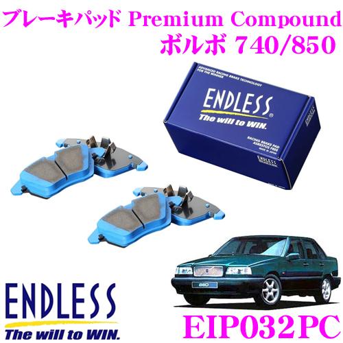 ENDLESS Ewig エンドレス エーヴィヒ EIP032PCプレミアムコンパウンド 輸入車用スポーツブレーキパッド【超低ダストパッドでホイールの汚れが気にならない!ボルボ 740/850】