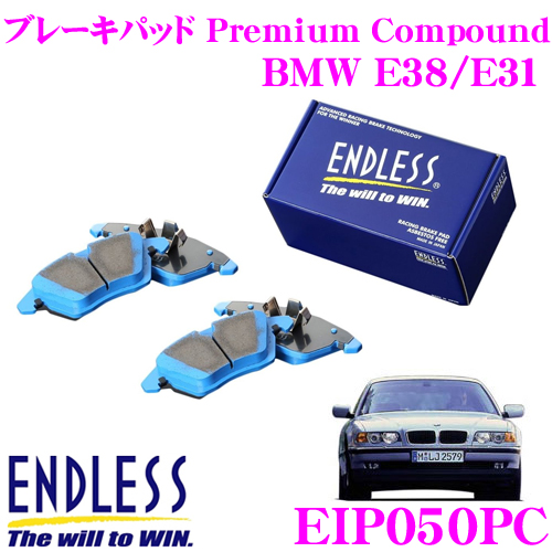 ENDLESS Ewig エンドレス エーヴィヒ EIP050PCプレミアムコンパウンド 輸入車用スポーツブレーキパッド【超低ダストパッドでホイールの汚れが気にならない!BMW E38/E31】