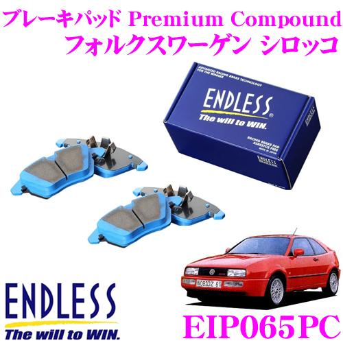 ENDLESS Ewig エンドレス エーヴィヒ EIP065PC プレミアムコンパウンド 輸入車用スポーツブレーキパッド 【超低ダストパッドでホイールの汚れが気にならない!フォルクスワーゲン シロッコ/コラード】