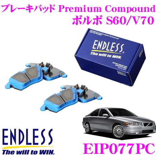 ENDLESS Ewig エンドレス エーヴィヒ EIP077PCプレミアムコンパウンド 輸入車用スポーツブレーキパッド【超低ダストパッドでホイールの汚れが気にならない!ボルボ S60/V70】