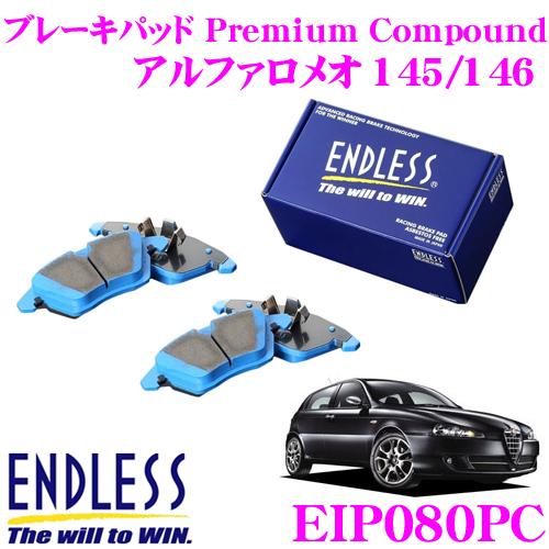 ENDLESS Ewig エンドレス エーヴィヒ EIP080PCプレミアムコンパウンド 輸入車用スポーツブレーキパッド【超低ダストパッドでホイールの汚れが気にならない!アルファロメオ 145/146/147/156】