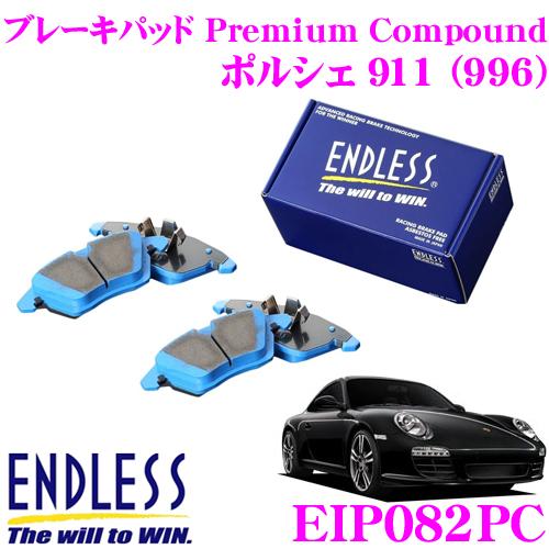 ENDLESS Ewig エンドレス エーヴィヒ EIP082PC プレミアムコンパウンド 輸入車用スポーツブレーキパッド 【超低ダストパッドでホイールの汚れが気にならない!ポルシェ 911 (996)】
