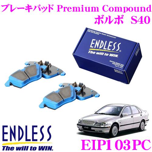ENDLESS Ewig エンドレス エーヴィヒ EIP103PCプレミアムコンパウンド 輸入車用スポーツブレーキパッド【超低ダストパッドでホイールの汚れが気にならない!ボルボ S40】