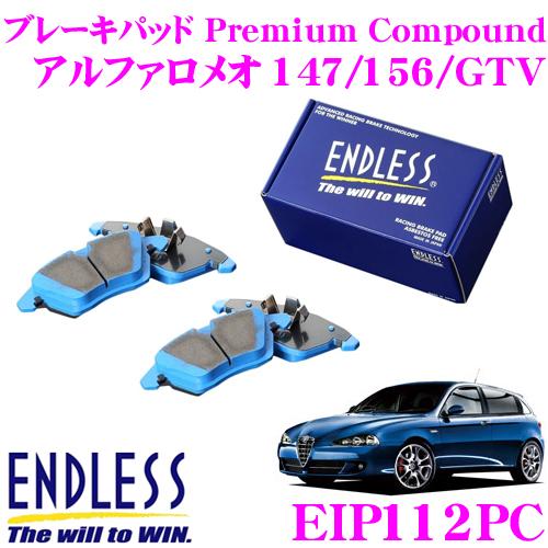 ENDLESS Ewig エンドレス エーヴィヒ EIP112PC プレミアムコンパウンド 輸入車用スポーツブレーキパッド 【超低ダストパッドでホイールの汚れが気にならない!アルファロメオ 147/156/GTV】