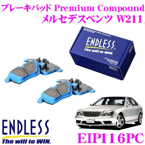 ENDLESS Ewig エンドレス エーヴィヒ EIP116PCプレミアムコンパウンド 輸入車用スポーツブレーキパッド【超低ダストパッドでホイールの汚れが気にならない!メルセデスベンツ W211/W220/W219】