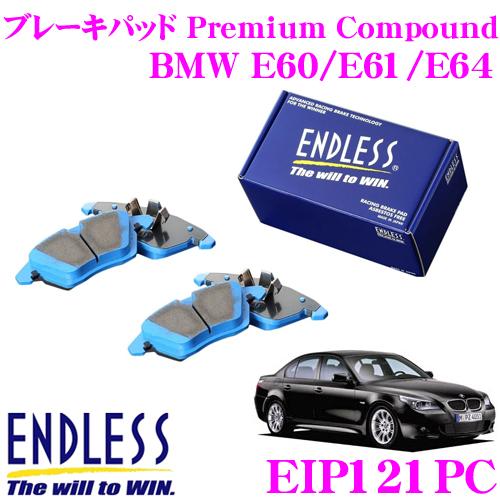 ENDLESS Ewig エンドレス エーヴィヒ EIP121PCプレミアムコンパウンド 輸入車用スポーツブレーキパッド【超低ダストパッドでホイールの汚れが気にならない!BMW E60/E61/E64】