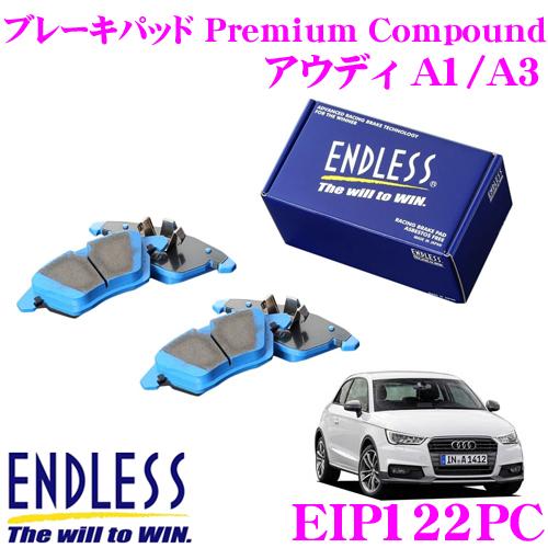 ENDLESS Ewig エンドレス エーヴィヒ EIP122PCプレミアムコンパウンド 輸入車用スポーツブレーキパッド【超低ダストパッドでホイールの汚れが気にならない!アウディ A1/A3】