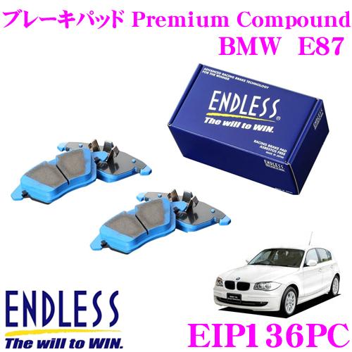 ENDLESS Ewig エンドレス エーヴィヒ EIP136PC プレミアムコンパウンド 輸入車用スポーツブレーキパッド 【超低ダストパッドでホイールの汚れが気にならない!BMW E87】