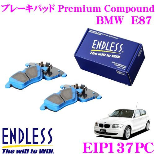 ENDLESS Ewig エンドレス エーヴィヒ EIP137PC プレミアムコンパウンド 輸入車用スポーツブレーキパッド 【超低ダストパッドでホイールの汚れが気にならない!BMW E87】